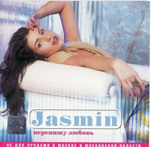 Жасмин - Перепишу любовь 2001