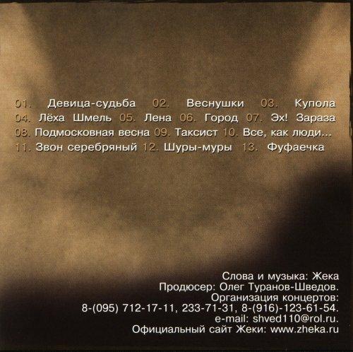 Жека - Фуфаечка 2003