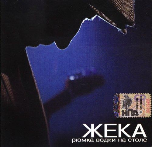 Жека - Рюмка водки на столе 2006