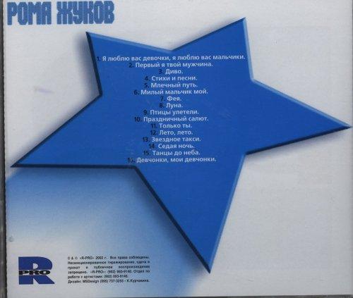 Жуков Роман - Новое и лучшее 2002