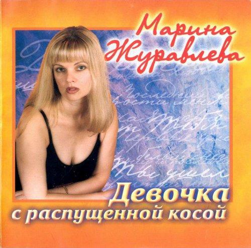 Журавлева Марина - Девочка с распущенной косой 1994
