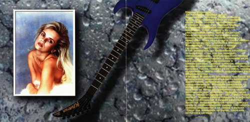 Журавлева Марина - Играй гитара 1995