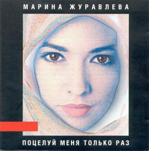 Журавлева Марина - Поцелуй меня только раз 1994