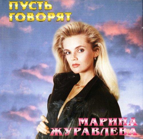 Журавлева Марина - Пусть говорят 1994