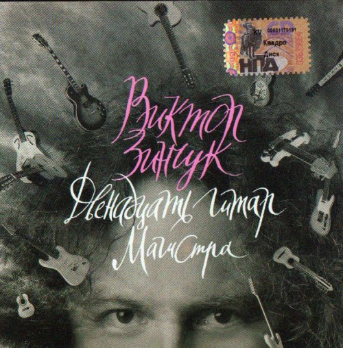 Зинчук Виктор - 12 гитар магистра 2005