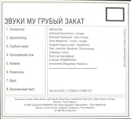 Звуки Му - Грубый закат 1995