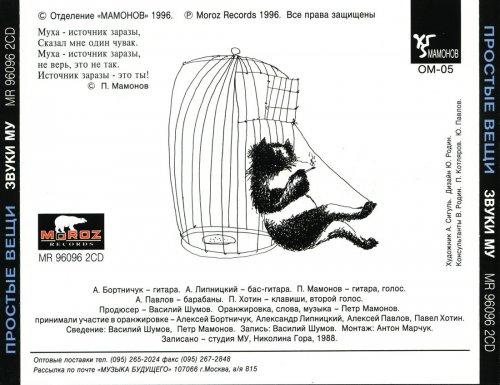 Звуки Му - Простые вещи 1988
