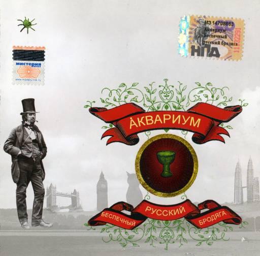 Аквариум - Беспечный русский бродяга 2006