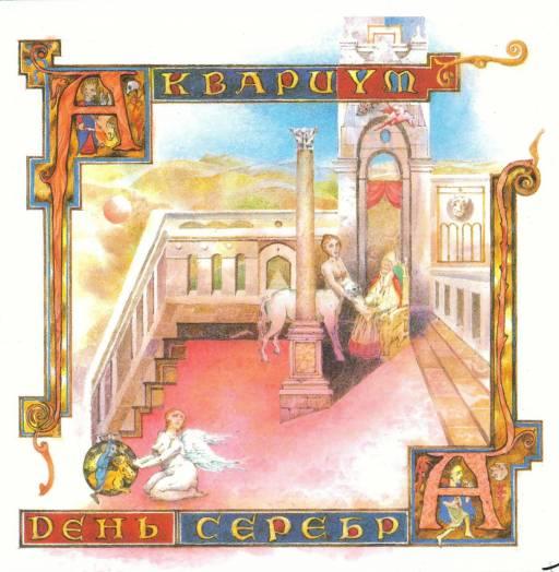 Аквариум - День Серебра 1994
