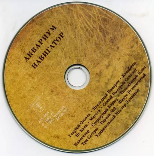 Аквариум - Навигатор 1995