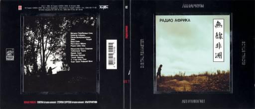 Аквариум - Радио Африка 2002