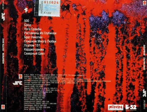 Аквариум - Сестра Хаос 2002