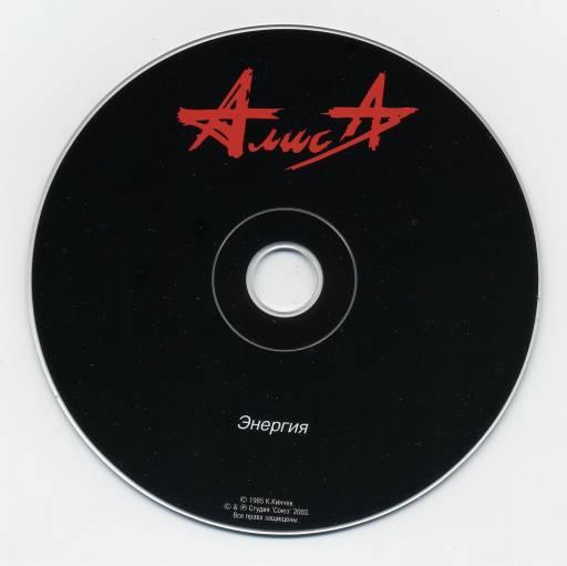 Алиса - Энергия 2003