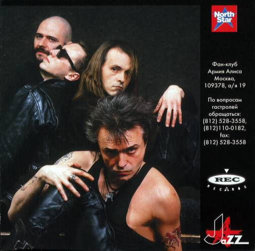 Алиса - Jazz (1996)