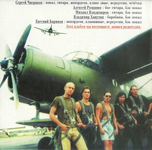 Чиж и К - Бомбардировщики 1997