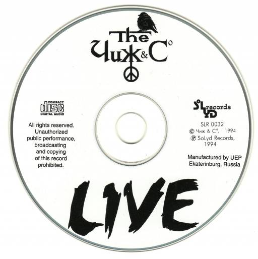 Чиж и К - live 1994