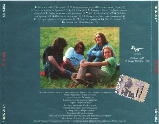 Чиж и К - О любви 1995