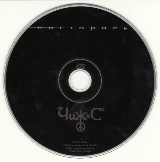 Чиж и К - Пастораль 2001