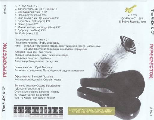 Чиж и К - Перекресток 1994