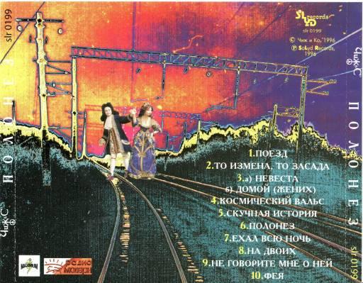 Чиж и К - Полонез 1996