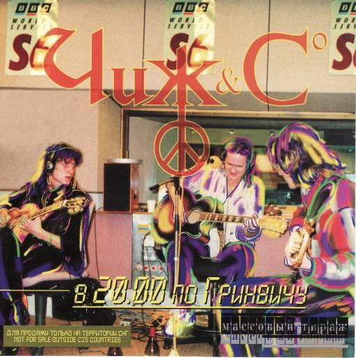 Чиж и К - В 20.00 по Гринвичу 1999
