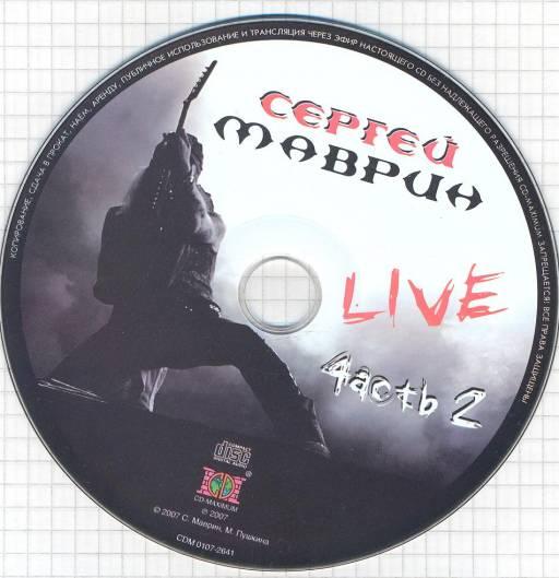 Маврин Сергей - Live 2007
