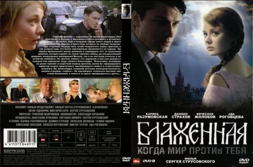 Блаженная (2008)