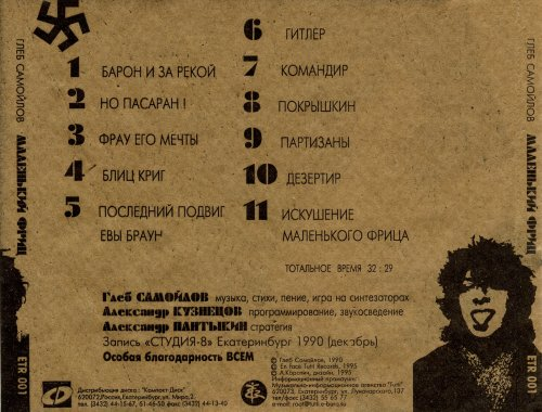 Агата Кристи 1990 (Глеб Самойлов) Маленький фриц