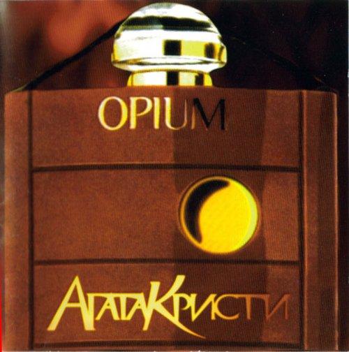 Агата Кристи - Опиум 1994