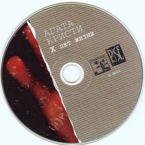 Агата Кристи - 10 лет жизни 1998