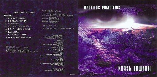 Nautilus Pompilius - Князь тишины (1989)