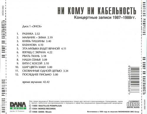 Nautilus Pompilius - Ни Кому Ни Кабельность (1994)