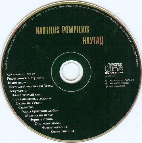Nautilus Pompilius - Наугад (1994)