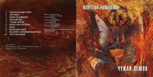Наутилус Помпилиус - Чужая земля 1991