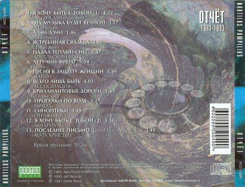 Nautilus Pompilius - Отчет (1993)