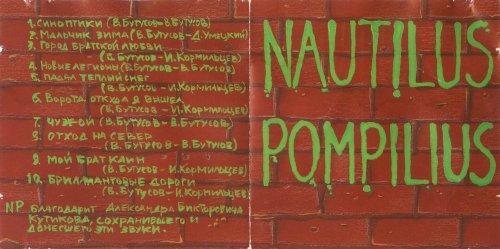 Nautilus Pompilius - Отбой (1993)