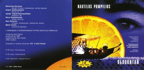 Наутилус Помпилиус - Яблокитай 2001