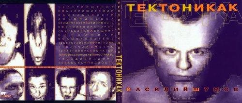 Центр - Тектоникак 1993