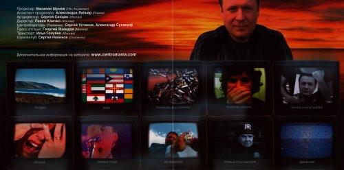 Центр - Электронное видеошоу 2006