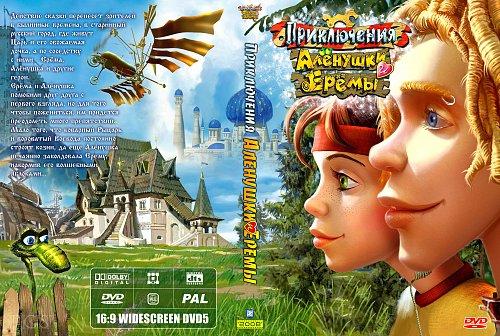 Приключения Алёнушки и Ерёмы (2008) и Новые приключения Аленушки и Еремы (2009)