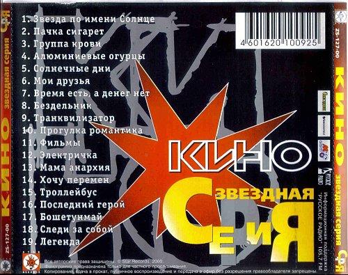 Кино - Звездная Серия (2000)