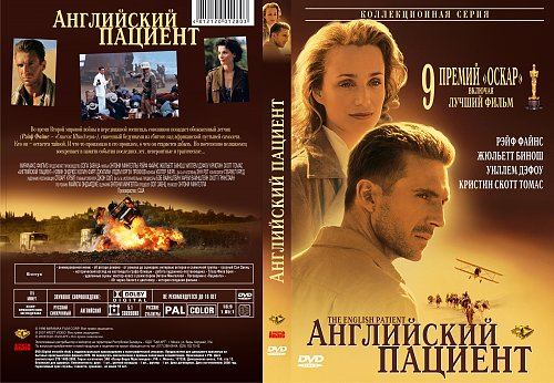 Английский пациент /  English Patient, The (1996)