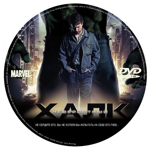 Невероятный Халк / Incredible Hulk, The