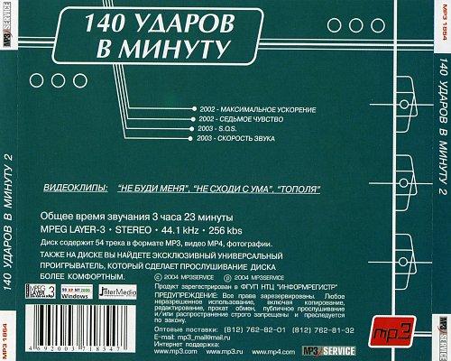 140 Ударов в минуту - MP3 Колекция (часть 2)