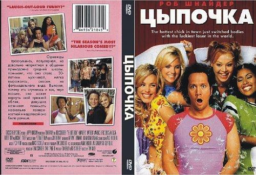 Цыпочка / The Hot Chick (2002)