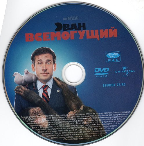 Эван Всемогущий / Evan Almighty (2007)