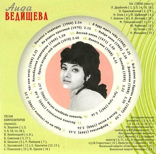 Ведищева Аида - Золотая коллекция ретро 2003