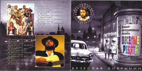 Веселые ребята - Песни Вячеслава Добрынина 1996