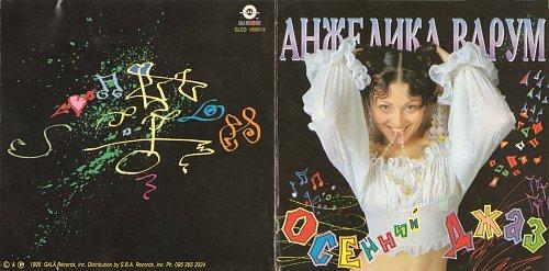 Варум Анжелика - Осенний джаз 1995