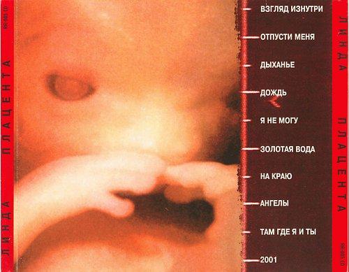Линда - Плацента 1999 ( luxury edit)